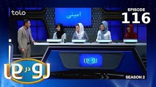 رو در رو - امینی در مقابل نعیمی / Ro Dar Ro (Family Feud) Amini VS Nayemi - S2 - Ep 116