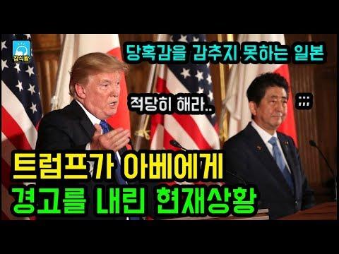 트럼프가 아베에게 경고를 내린 현재상황 / 당혹감을 감추지 못하는 일본 [잡식왕]