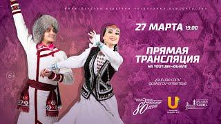 Ансамбль Гаскарова. Юбилейный концерт «Танец - душа народа»