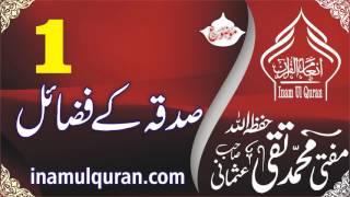 SADQA KE FAZAEL 01by Maulana Mufti Muhammad Taqi Usmani