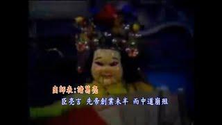 出師表~台語~黃俊雄~字幕