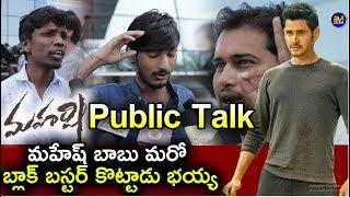 Maharshi Movie Public Talk | Maharshi Movie Public Review | Mahesh Babu | Pooja Hegde | Ispark Media