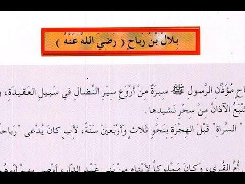 Смотреть онлайн 29 УРОК. 3 ТОМ. Арабский в твоих руках.