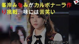 2020年4月13日月曜日 峯岸みなみがカルボナーラ作り挑戦、味には苦笑い | Different Week AKB48峯岸みなみ(27)が12日、公式YouTubeチャンネルを更新し、...