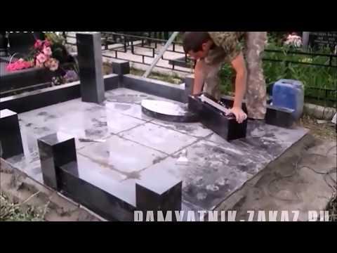 видео: Профессиональная установка памятника на могилу