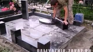 видео Оформление могилы после установки памятника