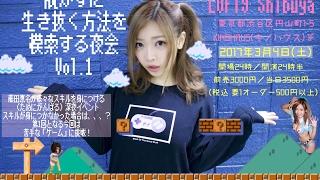 2017年3月4日に渋谷LOFT9にて行われるイベント「脱がずに生き抜く方法を...