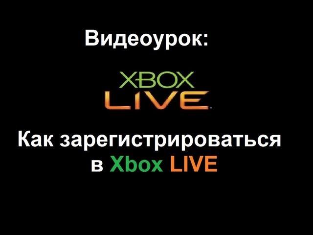 Видеоурок: Как зарегистрироваться в Xbox Live ?