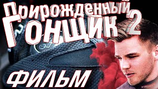 """Фильм """"Прирожденный гонщик 2"""" в HD с ХОРОШИМ ЗВУКОМ на РУССКОМ ЯЗЫКЕ"""