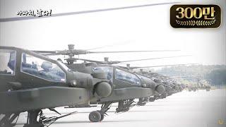 아파치 헬기 조종사의 삶 (아파치, 날다)