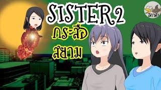 sisters2-กระสือสยาม-การ์ตูนผี-อีกาดำ-กระสือ-การ์ตูนผี