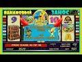КАК Я ПОЙМАЛ БОЛЬШОЙ КУШ.Игровой Автомат Бананы на Багамах.КАК ЗАРАБОТАТЬ В ИНТЕРНЕТЕ НА ИГРАХ