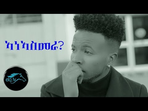 ela tv - Ermias Kiflezgi - Ane Asmara - New Eritrean Music 2019 - (Official Music Video)