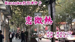 恋微熱(こいびねつ)工藤あやの カラオケ