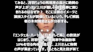 10月11日から始まったドラマ『エンジェル・ハート』(日本テレビ系)。...
