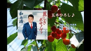 麗しきボサノヴァ、元唄:五木ひろしさん、ガイドボーカル