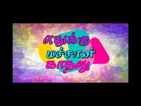 Yethukku Machan Kadhalu - Tamil Shortfilm 2017