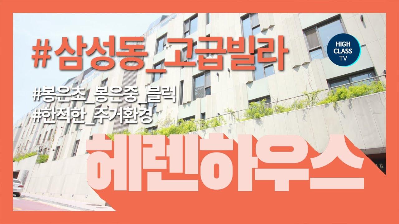 Korean luxury house tour 삼성동 고급빌라 헤렌하우스 100평 넘는 넓은집