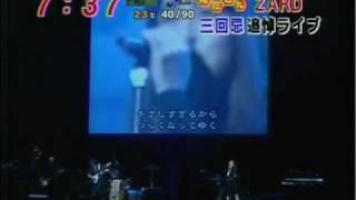 倉木麻衣參加ZARD追悼紀念演唱會20090527