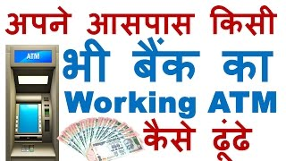 How to Find All Banks Working ATM Location Near You Online Easily (अपने आसपास ATM कैसे ढूंढे  )
