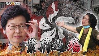 老鵝特搜#122 香港反送中/賴清德OUT/阿翔謝忻
