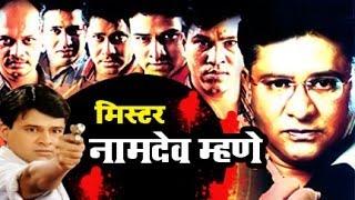 Mister Namdev Mhane - Marathi Drama