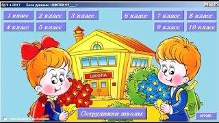 База даних з фото. Дитячий садок/школа. VB 6.0 + фото. Visual Basic ADODB and MS Access and foto