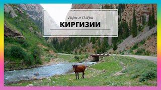 140. Природа Кыргызстана 2020. Наши красивые горы и озера. Киргизия 2020. Релакс / Relax.