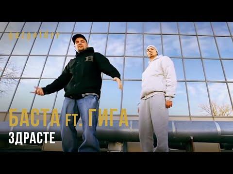 Баста ft. ГИГА - Здрасте