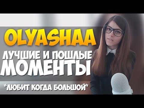 ТОП 5 ПОШЛЫХ МОМЕНТОВ С ОЛЯША НА СТРИМЕ (Стримерша Olyashaa) - Познавательные и прикольные видеоролики