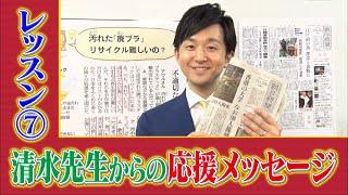 清水章弘先生の「入試に強くなる勉強法」⑦清水先生からの応援メッセージ