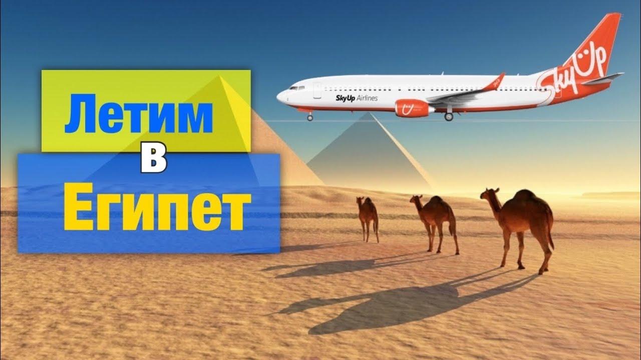 Летим в ЕГИПЕТ / Хургада 2020 / Египет 2020 - YouTube