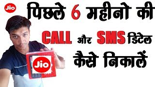 How To Get Jio Call and Sms Details in Hindi