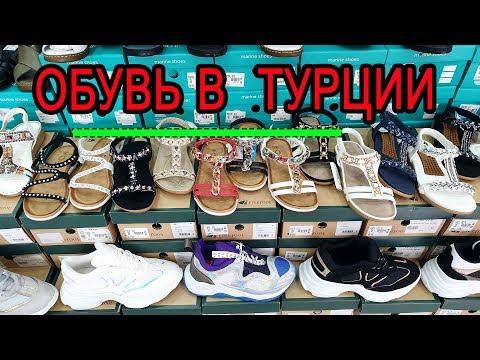 Турция 2019: обувь в Турции по фиксированным ценам