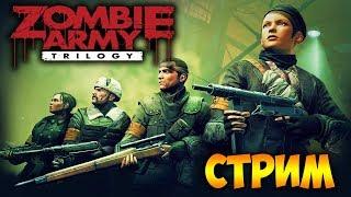 Zombie Army Trilogy (КООП) - ЛАБИРИНТ, БИБЛИОТЕКА И МЕТРО В АД (стрим) #2