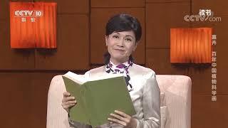 《读书》 20200731 张寿洲/马平 《嘉卉 百年中国植物科学画》 嘉卉 百年中国植物科学画| CCTV科教 - YouTube