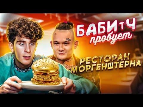КАЙФанул в РЕСТОРАНЕ