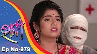 Ranee | Full Ep 979 | 31st July 2018 | Odia Serial - TarangTV
