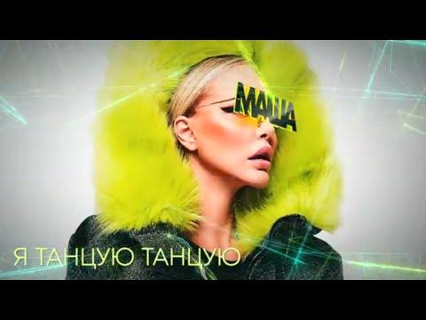 Маша Малиновская - Я танцую (Lyric Video, 2019)