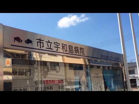 市立宇和島病院の投稿動画「市立...