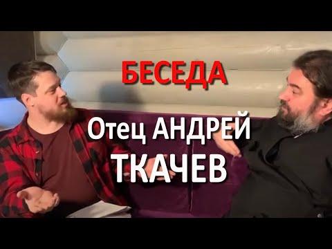 Писание, святые и грехи церкви - отец Андрей Ткачев и Джастас Уолкер - Беседа