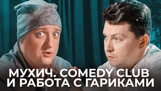 Роман Попов - Мухич. Полицейский с Рублёвки. Работа с Харламовым и Мартиросяном в Comedy Club.