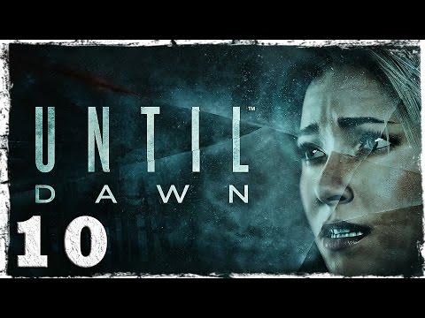 Смотреть прохождение игры [PS4] Until Dawn #10: Последние счастливые мгновения.