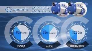 Обзор поверхностных насосов Акварио (Aquario) серии AMH(Обзор серии поверхностных многоступенчатых насосов AMH производителя насосного оборудования Aquario. Сайт..., 2014-04-10T06:06:11.000Z)