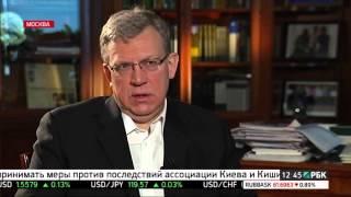 Интервью Алексея Кудрина РБК ТВ 31 декабря 2014