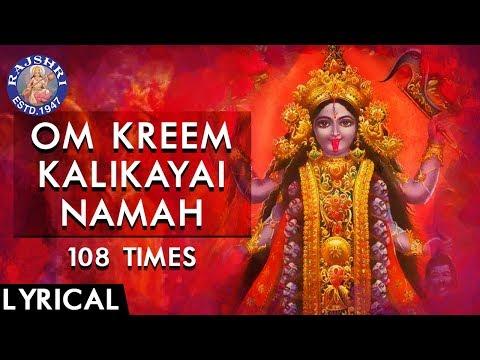 Om Kreem Kalikayai Namah 108 Times | Powerful Kali Mantra With Lyrics | Durga Mantra