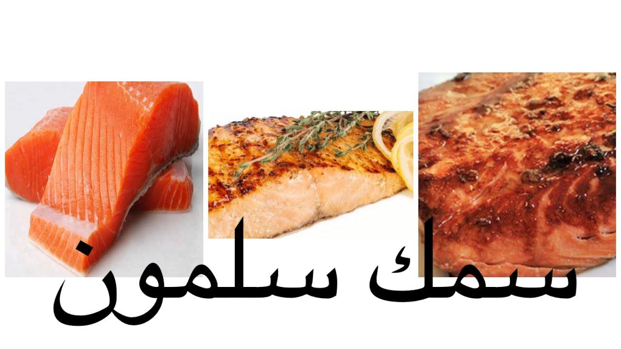 سمك السلمون المشوي بطريقتي الخاصه افضل تتبيله وأسهل طريقه مع ايه نصيف