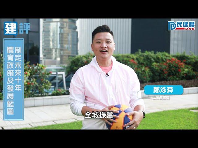 【民建聯|一周建評】【制定未來十年體育政策及發展藍圖】(2021/08/13)