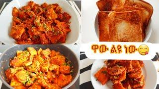 ለየት ያለ ዳቦ ፍርፍር አሰራር/ Ethiopian Food/Dabo Firfir@Luli Lemma