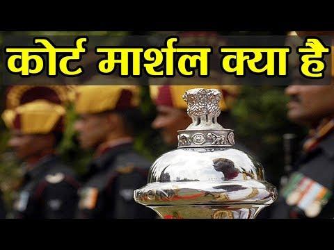 Court Martial क्या होता है, क्यों Army Official इससे डरते हैं | वनइंडिया हिन्दी